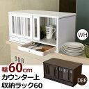 カウンター上収納ラック 60cm 収納家具 インテリア キッチン収納 食器棚 食器入れ 引出し 台所収納