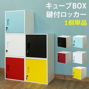 キューブBOX鍵付ロッカー JAC-04 「キューブボックス カラーボックス CUBE BOX 鍵付きボックス 小物入れ スチールボックス 個人用ロッカー シンプルBOX リビング収納 オフィス収納