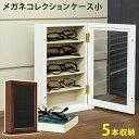 メガネコレクションケース 小  「メガネケース ディスプレイラック 眼鏡 5本収納 小物入れ 収納ケース 木製 コンパ…