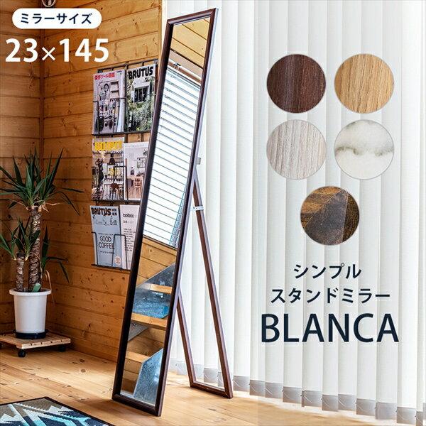 シンプルスタンドミラー BLANCA  鏡 姿見 木製 全身鏡 スリム シンプル 北欧 ブラウン ホワイト 飛散防止