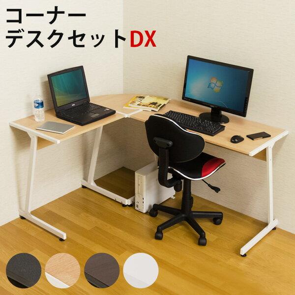 コーナーデスクセットDX  「デスク ワークデスク パソコンデスク コーナー L字型 シンプル 机 テーブル モダン」
