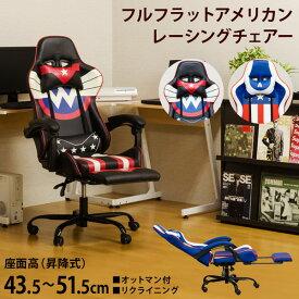 フルフラットアメリカンレーシングチェア ABK/ABL  「パソコンチェア ofisu パーソナルチェアー、リクライニングチェアー、椅子、イス、ソファー」