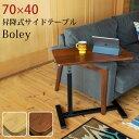 昇降式サイドテーブル Boley 70×40 NA/WAL 薄型キャスター付き  長方形 角丸 ベッドサイド ミニテーブル 木目調 テーブル スチール 高さ調節 ファーサイドやベッドサイド