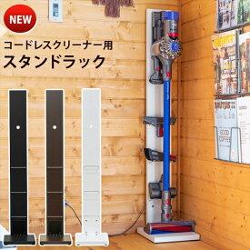 Newコードレスクリーナー用スタンドラック dyson ダイソン クリーナースタンド 収納スタンド 掃除機スタンド 棚付き 3段 充電 収納 自立式 スリムタイプ 木製