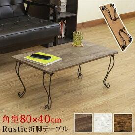 Rustic折脚テーブル・角型 80×40cm  折りたたみテーブル ローテーブル 長方形 アンティーク調