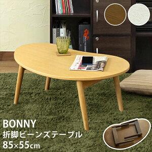 BONNY折脚ビーンズテーブル DBR/NA/WW 85×55 テーブル 折りたたみテーブル ローテーブル 座卓 木製テーブル 天然木幅85cm ビーンズテーブル 木目調 折れ脚 折り畳み 折脚 楕円 豆型
