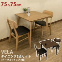 VELA ダイニング3点セット (テーブル75cm+チェア2脚入り) NA/WAL  「家具 インテリア ダイニングテーブル3点セット…
