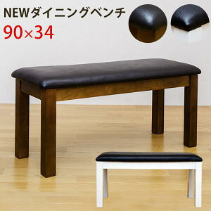 NEW ダイニングベンチ 90cm 【アウトレット イス 椅子 いす チェア 木製ベンチ 長椅子 90cm幅 ダイニングチェア 北欧風 座面PVC ブラウン ホワイト色 シンプル】