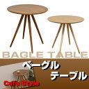 期間限定 BAGLE テーブル ダイニング カフェテーブル 丸型70cm 【木製テーブル、サイドテーブル コーヒーテーブル】 【代引き不可】