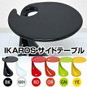 期間限定 サイドテーブル IKAROSサイドテーブル 「センターテーブル サイドテーブル ミニテーブル コーヒーテーブル FRP」 【代引き不可】