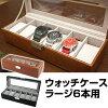 腕時計6本収納ボックス鍵付ウォッチケースラージ6本用【代引き不可】