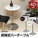 【代引き不可】昇降式バーテーブル 40φ バーテーブル40幅