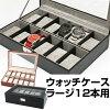 腕時計12本収納ボックス鍵付ウォッチケースラージ
