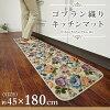 ゴブラン織りキッチンマット180cm「滑り止め付ロングタイプゴブラン織り花柄」