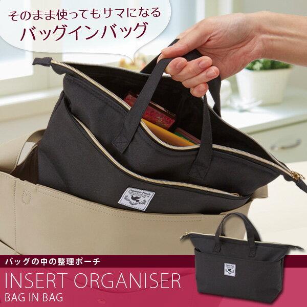 バッグの中の整理ポーチ  「バッグインバッグ インナーバッグ ポーチ 整理 収納 ファスナー 取っ手 黒 」