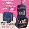 トラベル洗面用具ポーチ「トラベルポーチセット旅行4個組メッシュポーチ」【代引き不可】