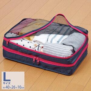 トラベルポーチ2段式 L  アメニティポーチ 収納バッグ 化粧ポーチ 旅行用ポーチ インナーバッグ バッグインバッグ メッシュ生地2段式 Lサイズ