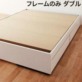 シンプル収納ベッド【Slimo】スリモ【フレームのみ】ダブル  「収納ベッド 木製 ダブル」