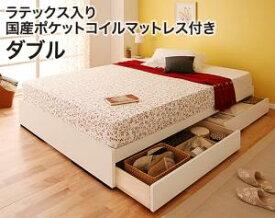 シンプル収納ベッド【Slimo】スリモ【ラテックス入り国産ポケットコイルマットレス付き】ダブル  「収納ベッド 木製 ダブル」