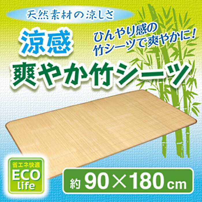 涼感 爽やか竹シーツ 「夏を涼しく過ごす、ひんやり天然竹 シーツ」 【代引き不可】