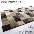ウィルトン織デザインラグbonurcarreボヌール・カレ140×200cmふかふか気持ち良いホットカーペット、床暖房にも対応美しいデザインラグベルギー