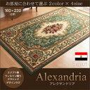 エジプト製ウィルトン織りクラシックデザインラグ【Alexandria】アレクサンドリア 160×230cm 「ラグ ラグマット カーペット」 【代引き不可】
