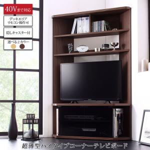 超薄型ハイタイプコーナーテレビボード Nova-next ノヴァネクスト  「対応TVサイズ〜40Vまで 超薄型の奥行34cm テレビボード ハイタイプ テレビ台 ハイタイプコーナー」
