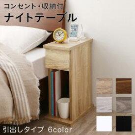 コンセント・収納付きナイトテーブル espita エスピタ 引出しタイプ W20 「家具 インテリア 収納家具 テーブル サイドテーブル ベッドサイドテーブル 木製」