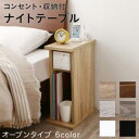 コンセント・収納付きナイトテーブル espita エスピタ オープンタイプ W20 「家具 インテリア 収納家具 テーブル サイドテーブル ベッドサイドテーブル 木製」