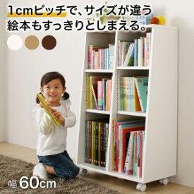 キャスター付1cmピッチ絵本棚 Pelivre プリーブ 幅60.1 「日本製 すっきり収納 キャスター付き移動も掃除もラクラク 汚れが簡単に消せる、驚きの特殊シート 長く使える 子供 キッズ ラック 」