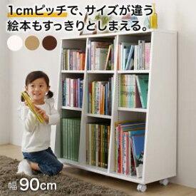 キャスター付1cmピッチ絵本棚 Pelivre プリーブ 幅89.2 「日本製 すっきり収納 キャスター付き移動も掃除もラクラク 汚れが簡単に消せる、驚きの特殊シート 長く使える 子供 キッズ ラック 」
