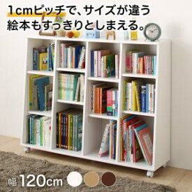 キャスター付1cmピッチ絵本棚 Pelivre プリーブ 幅118.2 「日本製 すっきり収納 キャスター付き移動も掃除もラクラク 汚れが簡単に消せる、驚きの特殊シート 長く使える 子供 キッズ ラック 」