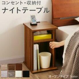 コンセント・収納付きナイトテーブル eskeep エスキープ オープンタイプ W30  「家具 インテリア 収納家具 テーブル サイドテーブル ベッドサイドテーブル 木製」