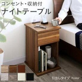 コンセント・収納付きナイトテーブル eskeep エスキープ 引出しタイプ W30  「家具 インテリア 収納家具 テーブル サイドテーブル ベッドサイドテーブル 木製」