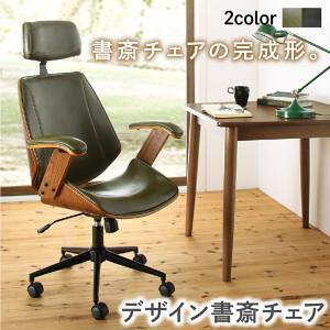 デザインチェア La moda ラ・モーダ 2色 光沢のあるブラック マットなグリーン おしゃれ 書斎チェア パソコンチェア オフィスチェア 合成皮革 長時間座っていても疲れない