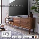 大型テレビ55V型まで対応 デザインテレビボード Retoral レトラル  TV台 技あり引き戸収納 熱を逃がす裏構造 水にも強い メンテナンス楽々