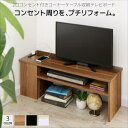 2口コンセント付き コーナーケーブル収納テレビボード plugg TV プラッグ ティーヴィー  テレビ台 充電ラクラク スマホ充電 右コーナーにも左コーナーにも設置可能