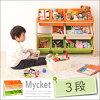 お片づけが身につく!ナチュラルカラーのおもちゃ箱【Mycket】ミュケ3段タイプ「棚収納キッズ子供ラックおもちゃ箱」【あす楽】【HLS_DU】