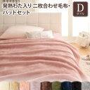 プレミアムマイクロファイバー贅沢仕立てのとろける毛布・パッド gran+ グランプラス 2枚合わせ毛布・パッドセット 発熱わた入り ダブル 寝具2点セット 吸湿・発熱繊維 静電気防止