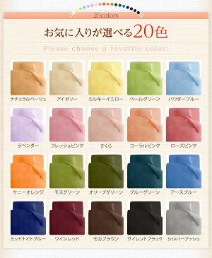 新20色羽根布団8点セット洗い替え用布団カバー3点セット(シングル)【あす楽】【HLS_DU】