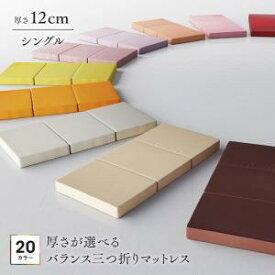期間限定 新20色 厚さが選べるバランス三つ折りマットレス シングル 厚さ12cm   日本製 マットレス ウレタン 腰部分はしっかり支える 軽くて持ち運びもラクラク 寝具