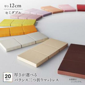 期間限定 新20色 厚さが選べるバランス三つ折りマットレス セミダブル 厚さ12cm   日本製 マットレス ウレタン 腰部分はしっかり支える 軽くて持ち運びもラクラク 寝具