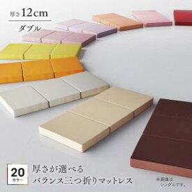 期間限定 新20色 厚さが選べるバランス三つ折りマットレス ダブル 厚さ12cm   日本製 マットレス ウレタン 腰部分はしっかり支える 軽くて持ち運びもラクラク 寝具