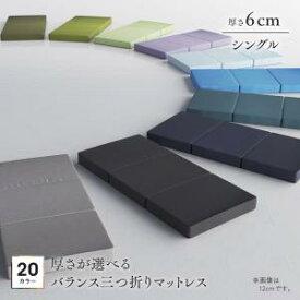 期間限定 新20色 厚さが選べるバランス三つ折りマットレス シングル 厚さ6cm   日本製 マットレス ウレタン 腰部分はしっかり支える 軽くて持ち運びもラクラク 寝具
