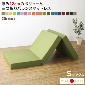 厚み12cmのボリューム三つ折りバランスマットレスシングル厚さ12cm日本製マットレスウレタン腰部分はしっかり支える軽くて持ち運びもラクラク寝具