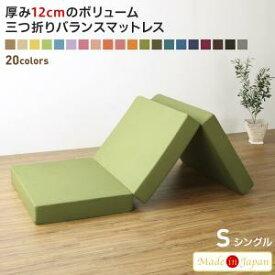 厚み12cmのボリューム三つ折りバランスマットレス シングル 厚さ12cm   選べる20色 日本製 マットレス ウレタン 腰に優しい構造 底付き感を感じない コンパクトな3つ折りタイプ