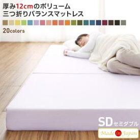 厚み12cmのボリューム三つ折りバランスマットレス セミダブル 厚さ12cm   選べる20色 日本製 マットレス ウレタン 腰に優しい構造 底付き感を感じない コンパクトな3つ折りタイプ
