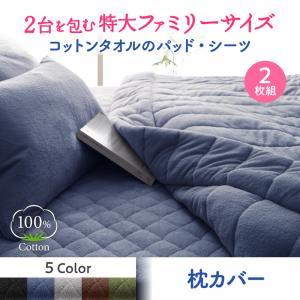 【100円OFFクーポン発行】 2台を包むファミリーサイズ 年中快適100%コットンタオルのパッド・シーツ suon スオン 枕カバー 2枚組