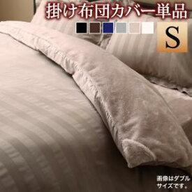 冬のホテルスタイル プレミアム毛布とモダンストライプのカバーリングシリーズ 掛け布団カバー シングル 暖かい 洗濯OK 静電気防止 毛玉・毛抜けが少ない どこにふれてもふんわりなめらか