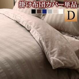 冬のホテルスタイル プレミアム毛布とモダンストライプのカバーリングシリーズ 掛け布団カバー ダブル 暖かい 洗濯OK 静電気防止 毛玉・毛抜けが少ない どこにふれてもふんわりなめらか